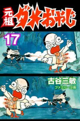 元祖ダメおやじ 17