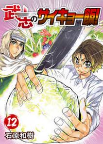 武志のサイキョー飯!(12)
