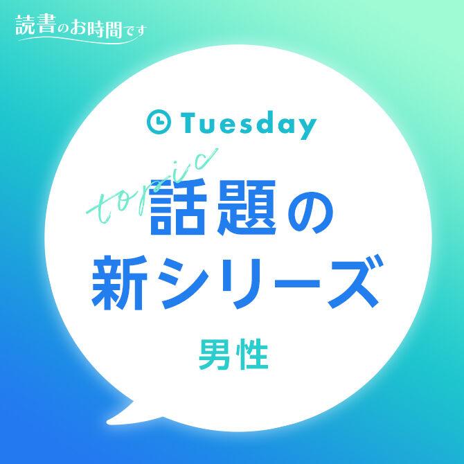 【毎週火曜更新】話題の新シリーズ!(少年・青年)