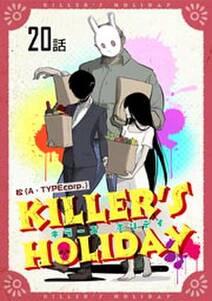 KILLER'S HOLIDAY 第20話【単話版】