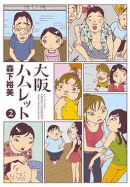 大阪ハムレット2