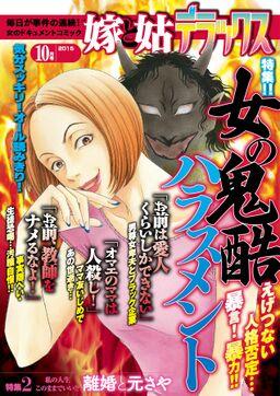 【雑誌版】嫁と姑デラックス2015年10月号
