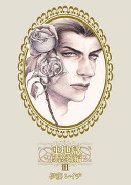 連地獄~白薔薇編~(3)
