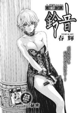 寄性獣医・鈴音【分冊版】 Parasite.77 秘密
