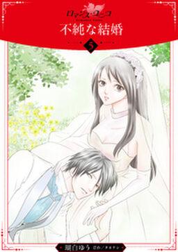 不純な結婚【分冊版】5