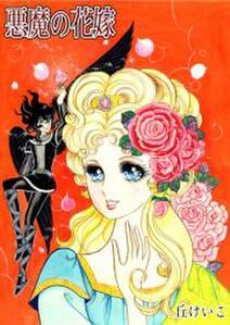 悪魔の花嫁