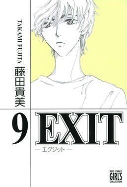 EXIT~エグジット~ (9)