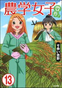 農学女子(分冊版) 【第13話】