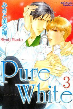 Pure White【分冊版】 3