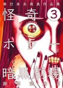 怪奇ホラー暗黒劇場 3