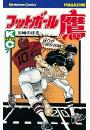 フットボール鷹(7)