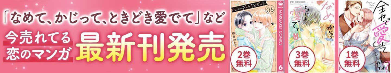 【なめて、かじって、ときどき愛でて】【シンデレラ クロゼット】など超注目作品の最新刊発売!最大3巻無料♡