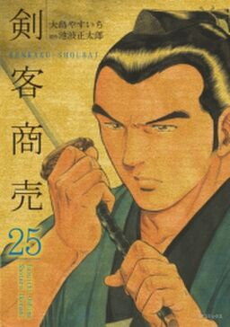 剣客商売 25