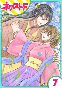 【単話売】皇帝と柳の寵姫 7話