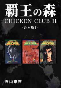 覇王の森 -CHICKEN CLUBⅡ-【合本版】(1)