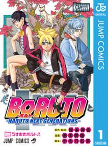 BORUTO-ボルト- -NARUTO NEXT GENERATIONS- 1