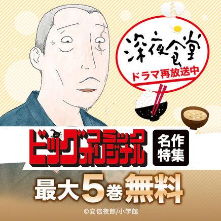 『深夜食堂』ドラマ再放送中!ビッグコミックオリジナル名作特集