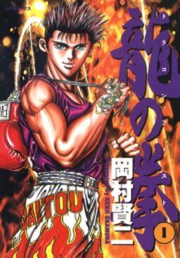 龍の拳(1)