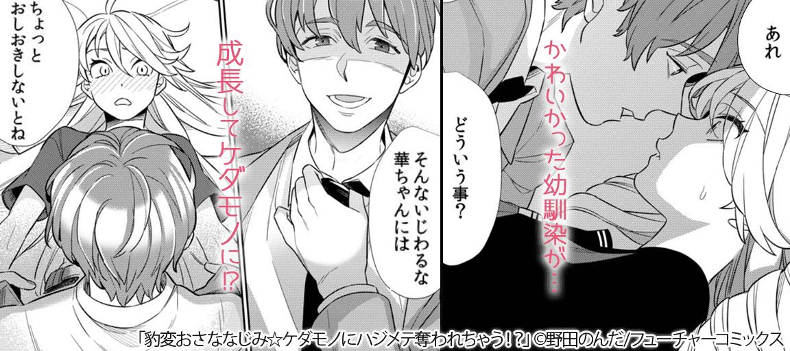 豹変おさななじみ☆ケダモノにハジメテ奪われちゃう!?
