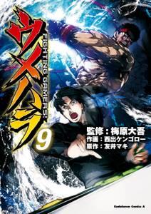 ウメハラ FIGHTING GAMERS!(9)