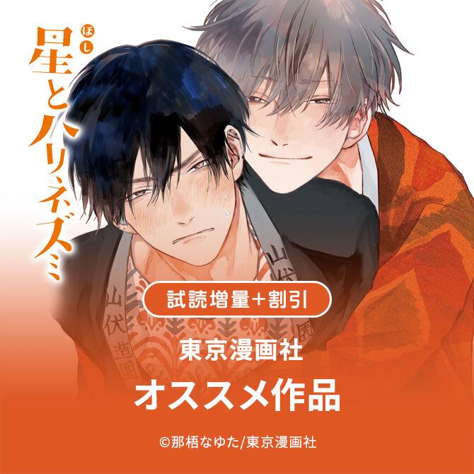 東京漫画社オススメ作品試読増量&価格20%OFFキャンペーン
