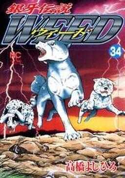 銀牙伝説ウィード 34