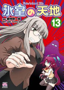 氷室の天地 Fate/school life: 13