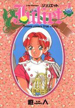 Juliet 3