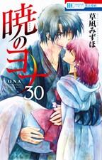 暁のヨナ(30)