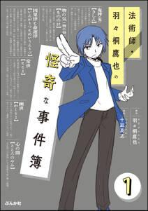 法術師・羽々桐鷹也の怪奇な事件簿(分冊版) 【第1話】