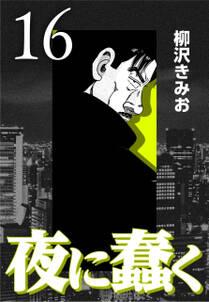 夜に蠢く【新装版】16