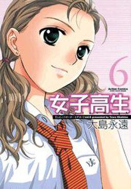 女子高生 Girls-High 6