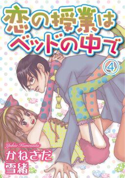恋の授業はベッドの中で【分冊版】4