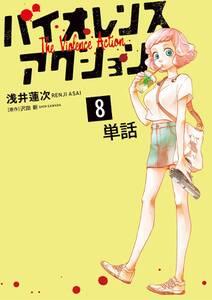 バイオレンスアクション【単話】 8