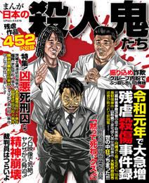 まんが日本の殺人鬼たち