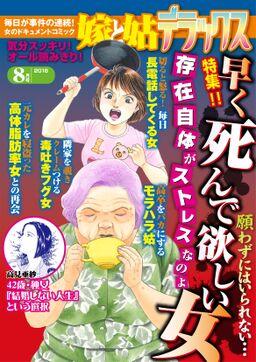 【雑誌版】嫁と姑デラックス2016年8月号
