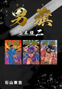 男旗【合本版】(2)