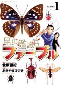 昆虫鑑識官ファーブル 1