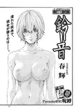寄性獣医・鈴音【分冊版】 Parasite.78 呪縛