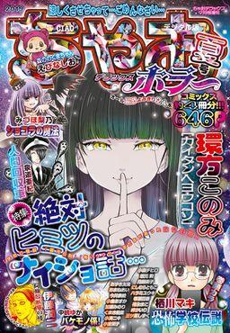 ちゃおデラックスホラー 2019年9月号増刊(2019年8月17日発売)