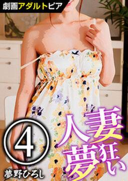 人妻夢狂い (4)