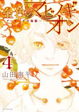 金色のマビノギオン ―アーサー王の妹姫― (4)