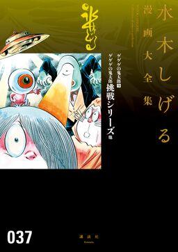 ゲゲゲの鬼太郎 水木しげる漫画大全集(9) ゲゲゲの鬼太郎挑戦シリーズ 他