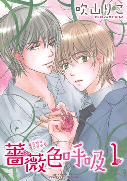 薔薇色呼吸(1)