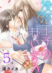 没落王子の甘いキス 5巻