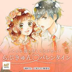 【とろける甘い恋】バレンタインに読みたい胸キュン恋愛漫画10選