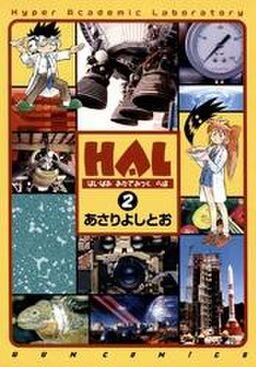 HAL 2巻