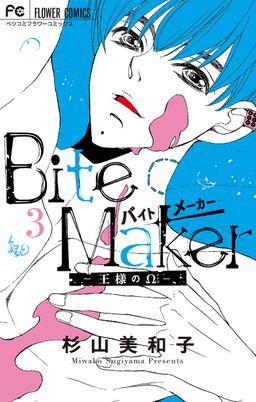 Bite Maker ~王様のΩ~ 3