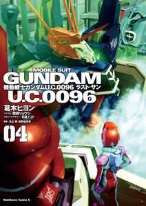 機動戦士ガンダム U.C.0096 ラスト・サン(4)