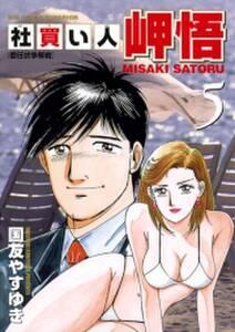 社買い人 岬悟 5